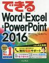 できるWord & Excel & PowerPoint 2016/井上香緒里/できるシリーズ編集部【1000円以上送料無料】