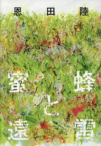 蜜蜂と遠雷/恩田陸【1000円以上送料無料】
