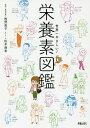 世界一やさしい!栄養素図鑑/牧野直子/松本麻希【1000円以上送料無料】