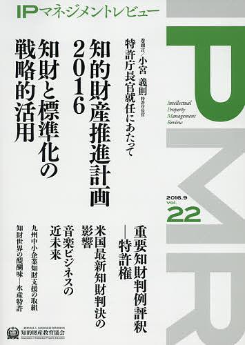 IPマネジメントレビュー Vol.22【1000円以上送料無料】