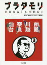ブラタモリ 3/NHK「ブラタモリ」制作班【1000円以上送料無料】