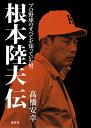 根本陸夫伝 プロ野球のすべてを知っていた男/高橋安幸【1000円以上送料無料】