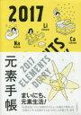元素手帳【1000円以上送料無料】