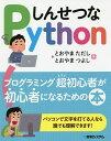 しんせつなPython プログラミング超初心者が初心者になるための本/とおやまただし/とおやまつよし【1000円以上送料…