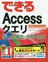 できるAccessクエリ データ抽出・分析・加工に役立つ本/国本温子/きたみあきこ/できるシリーズ編集部【1000円以上…