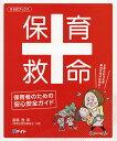 保育救命 保育者のための安心安全ガイド/遠藤登【1000円以上送料無料】