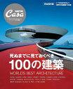 死ぬまでに見ておくべき100の建築 WORLD'S BEST ARCHITECTURE 完全保存版【1000円以上送料無料】