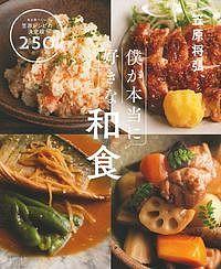 僕が本当に好きな和食 毎日食べたい笠原レシピの決定版!250品/笠原将弘【1000円以上送料無料】