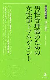 男性管理職のための女性部下マネジメント/諌山敏明【1000円以上送料無料】