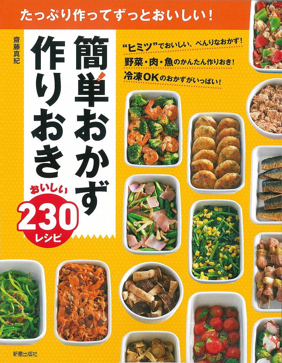 簡単おかず作りおきおいしい230レシピ たっぷり作ってずっとおいしい!/齋藤真紀【1000円以上送料無料】