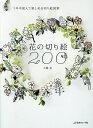 花の切り絵200 1年中使えて楽しめる切り絵図案/大橋忍【1000円以上送料無料】