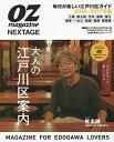 OZ magazine NEXTAGE 大人の江戸川区案内 2016−2017年版【1000円以上送料無料】