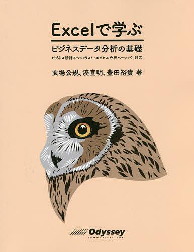 Excelで学ぶビジネスデータ分析の基礎/玄場公規/湊宣明/豊田裕貴【1000円以上送料無料】
