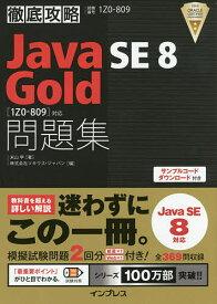 Java SE8 Gold問題集〈1Z0−809〉対応 試験番号1Z0−809/米山学/ソキウス・ジャパン【1000円以上送料無料】