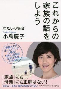 これからの家族の話をしよう わたしの場合/小島慶子【1000円以上送料無料】