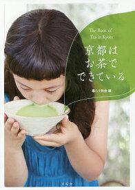 京都はお茶でできている The Book of Tea in Kyoto/暮らす旅舎【1000円以上送料無料】