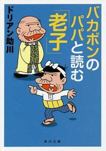 バカボンのパパと読む「老子」/ドリアン助川【1000円以上送料無料】