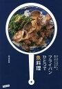 フライパンひとつで魚料理 かんたんおいしい魚介のレシピ80/是友麻希【1000円以上送料無料】