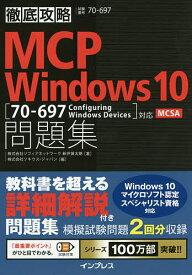 MCP Windows 10問題集〈70−697 Configuring Windows Devices〉対応MCSA 試験番号70−697/新井慎太朗/ソキウス・ジャパン【1000円以上送料無料】