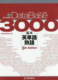 データベース3000基本英単語・熟語【1000円以上送料無料】