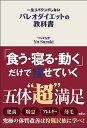 一生リバウンドしないパレオダイエットの教科書/YuSuzuki【1000円以上送料無料】