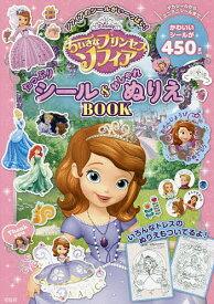Disneyちいさなプリンセスソフィアたっぷりシール&おしゃれぬりえBOOK【1000円以上送料無料】