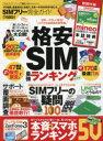 SIMフリー完全ガイド【1000円以上送料無料】