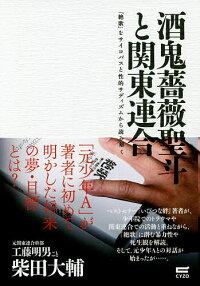 酒鬼薔薇聖斗と関東連合『絶歌』をサイコパスと性的サディズムから読み解く