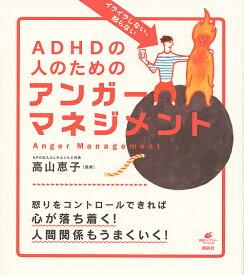 イライラしない、怒らないADHDの人のためのアンガーマネジメント/高山恵子【1000円以上送料無料】