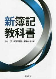 新簿記教科書/志村正/石田晴美/新井立夫【1000円以上送料無料】