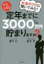 お金のプロに聞いてみた!どうしたら定年までに3000万円貯まりますか?/坂下仁/宮大元【1000円以上送料無料】