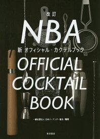 NBA新オフィシャル・カクテルブック/日本バーテンダー協会【1000円以上送料無料】