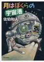 月はぼくらの宇宙港/佐伯和人【1000円以上送料無料】