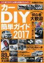 カーDIY簡単ガイド 2017【1000円以上送料無料】