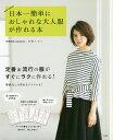 日本一簡単におしゃれな大人服が作れる本 EASY SEWING/中野ユカリ【1000円以上送料無料】
