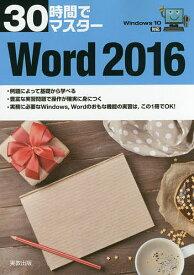 30時間でマスターWord 2016/実教出版企画開発部【1000円以上送料無料】