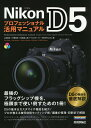 送料無料/Nikon D5プロフェッショナル活用マニュアル/上田晃司/中野耕志/松尾憲二郎
