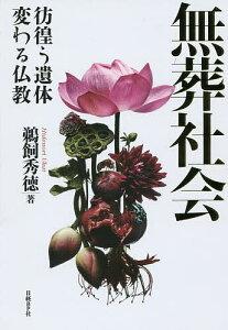 無葬社会 彷徨う遺体 変わる仏教/鵜飼秀徳【1000円以上送料無料】