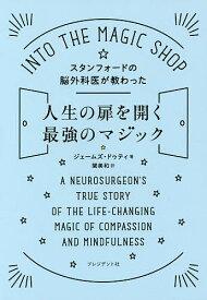 スタンフォードの脳外科医が教わった人生の扉を開く最強のマジック/ジェームズ・ドゥティ/関美和【1000円以上送料無料】