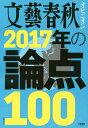 文藝春秋オピニオン2017年の論点100【1000円以上送料無料】