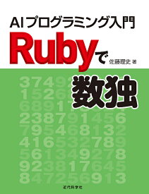 Rubyで数独 AIプログラミング入門/佐藤理史【1000円以上送料無料】