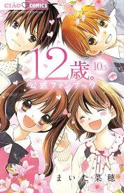 12歳。10.5公式ファンブック/まいた菜穂【1000円以上送料無料】