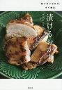 漬けるおかず 味つけいらずで、すぐ絶品。/ワタナベマキ【1000円以上送料無料】