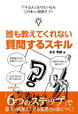 誰も教えてくれない質問するスキル/芝本秀徳【1000円以上送料無料】