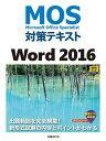 MOS対策テキストWord 2016 Microsoft Office Specialist/佐藤薫【1000円以上送料無料】