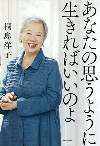 あなたの思うように生きればいいのよ/桐島洋子【1000円以上送料無料】
