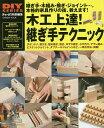木工上達!継ぎ手テクニック 本格的家具作りの技、完全マスター【1000円以上送料無料】