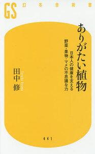 ありがたい植物 日本人の健康を支える野菜・果物・マメの不思議な力/田中修【1000円以上送料無料】