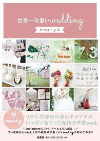 世界一可愛いwedding ♯marry本/marry【1000円以上送料無料】