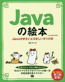 Javaの絵本 Javaが好きになる新しい9つの扉 ゼロから学べる初心者の味方/アンク【1000円以上送料無料】